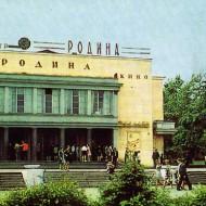 Открытка 1973 г