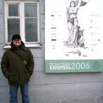 С. Тисленко