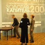 А. Замащиков и О. Макарова