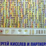 Жилой дом С. Киселева