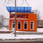 Магазин Аромат-2 в г.Новоалтайске