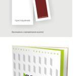 """Буклет, визитка, приглашение для салона дверей """"Порте"""""""