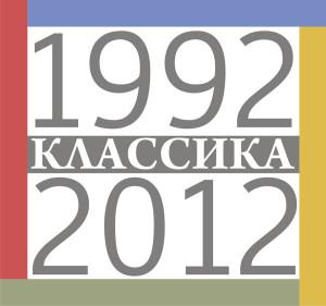 Классика 2012