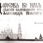 Храмовый комплекс Александра Невского: конкурс - первый лист