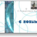 Новогодняя открытка 2009