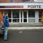 В. Ковалев у входа в салон