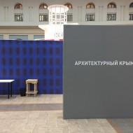 Архитектурный Крым