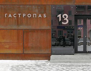 Здания общественного назначения